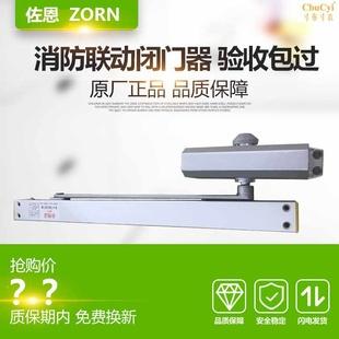 ZORN防火门消防联动电子闭门器滑轨式任意定位自动关门缓冲器