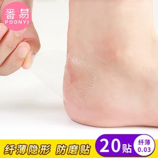 创口贴多功能水泡贴纸透明隐形防磨贴高跟鞋脚后跟鞋贴防水泡凝胶