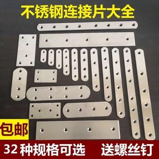 长条铁片带孔圆圆形固定条片直板凳板长方形书架板薄贴片铁皮