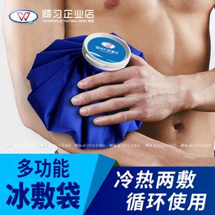 运动布冰袋 冰敷袋冰包反复使用冷敷热敷降温膝盖脚肩颈足球篮球