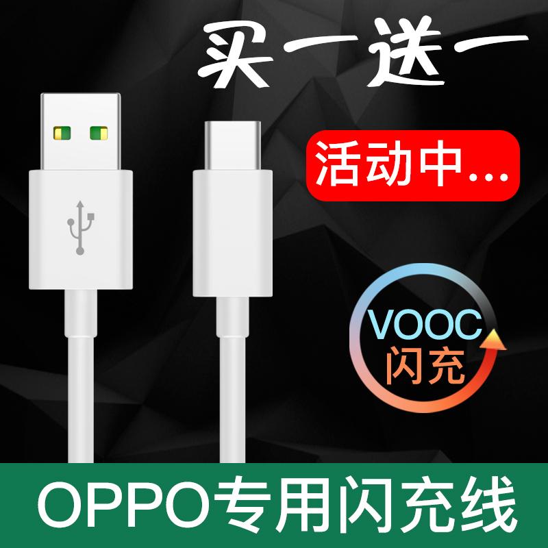 适用oppo手机type-c数据线r17超级闪充pro充电器reno3快充a91专用a11x原装k3正品k5原厂findx2加长a92s a52