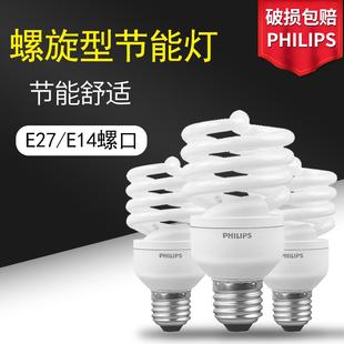 飞利浦螺旋节能灯E27螺口超亮家用灯泡照明白光黄光5W8W12W