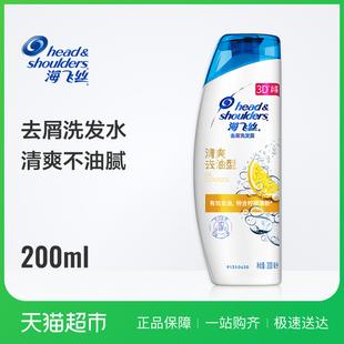 海飞丝洗发水清爽去油型男女士洗发露/膏200ml去屑止痒控油正品