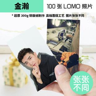 金瀚照片LOMO卡片同款写真海报明信片生日礼物周边包邮