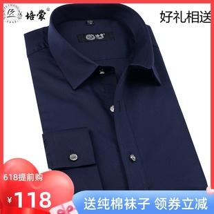 培蒙衬衫男长袖春季新款纯棉竹纤维纯色藏蓝色小领男士修身款衬衣