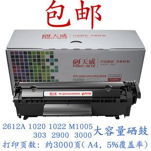 天威 Q2612A 加粉乐硒鼓 适合HP1010 1020 1022 1319 M1005易加粉