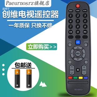 创维液晶电视遥控器YK-6002J通用6002H 42E361W 32/40/42/49E360E