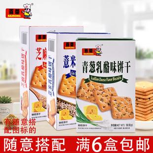 百荣芝麻薏米青葱乳酪味饼干90g 办公室休闲美味零食品小吃糕点