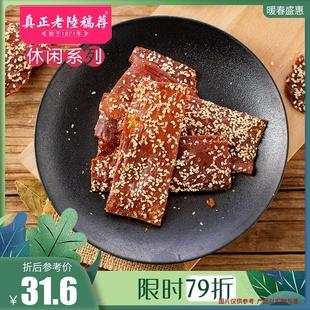 真正老陆稿荐 芝麻脆片猪肉脯纸片猪肉脯靖江特产休闲小吃160g