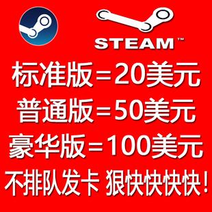 【不排队快发】Steam游戏钱包充值卡20/50/100美金实体卡美元美刀