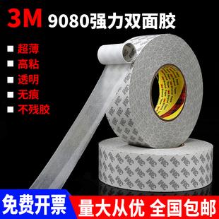 3M9080HL超薄双面胶强力无痕防水耐高温无痕进口双面胶50米长包邮