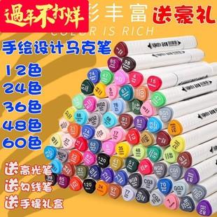双头马克笔套装塑盒三角笔杆12色24色36色48色60色手绘设计马克笔