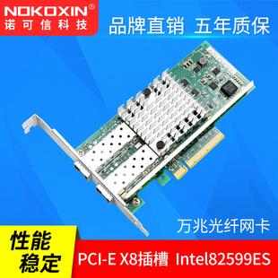 万兆光纤网卡单双口SFP+PCI-E英特尔 INTEL 82599ES芯片万兆网卡 服务器网卡X520