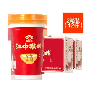 江中猴姑早餐米稀12杯装营养非猴菇猴头菇冲饮代餐麦片礼盒2箱