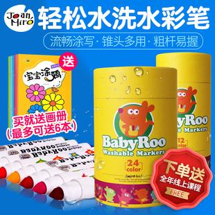 美乐儿童水彩笔套装无毒可水洗幼儿园小学宝宝绘画涂鸦12色画画笔