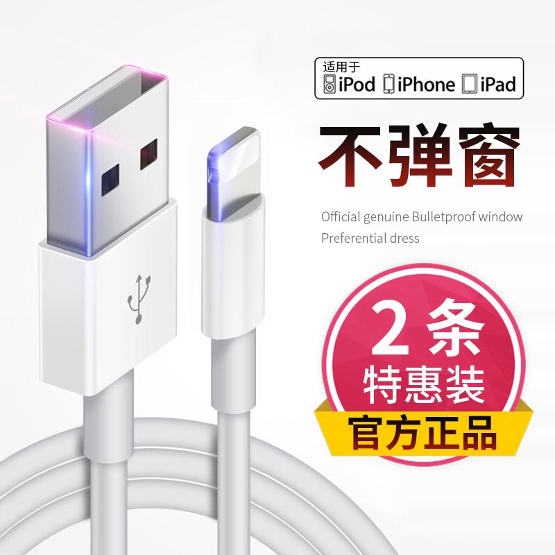 蘋果數據線iPhone6s充電線器6快充7plus手機X加長2米8P沖電ipad平闆5s六xr七sp八iphonex閃充xsmax車載