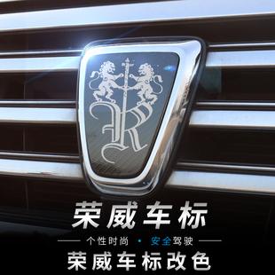 适用荣威车标贴i6/RX5 MAX/RX3/i5/RX8改装外观装饰不锈钢车黑标