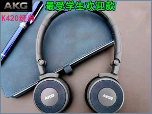 AKG/爱科技 K420有线头戴式电脑手机通用轻巧便携重低音耳机