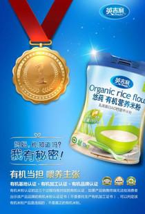 英吉利悠莼有机营养米粉乳清蛋白AD钙营养米粉