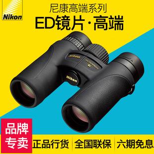 Nikon尼康望远镜帝王MONARCH 7 8x30高倍高清便携双筒望眼镜