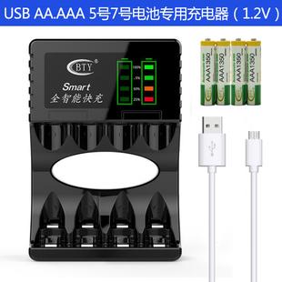 5号7号AA.AAA镍氢1.2V玩具鼠标话筒3000毫安大容量充电电池充电器