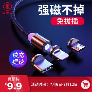 磁吸数据线磁铁充电线器吸头强磁力安卓type-c苹果三合一手机快充