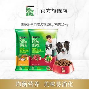 康多乐成犬狗粮哈士奇金毛通用型全犬种牛肉15kg小型大型犬粮30斤