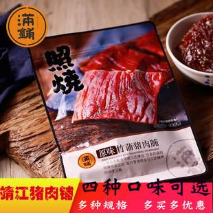 【满铺】靖江特产散装猪肉脯168g*2袋麻辣蜜汁特产美味小零食肉类