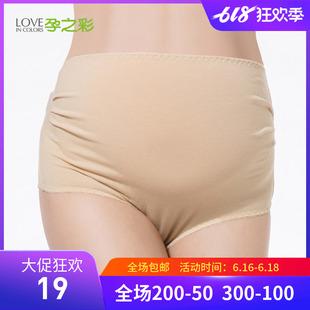 孕之彩孕产内裤2019新品高腰产前产后柔软大码三角裤孕期月子短裤