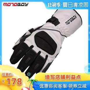 MOTOBOY四季夏摩托车骑行手套防水机车手套赛车手套保暖防风男