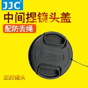JJC镜头盖 带防丢绳中间捏37 40.5 49 52 55 58 62 67 72 77 82 95mm适用于佳能索尼富士奥林巴斯松下相机