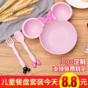 卡通宝宝餐具家用儿童餐盘套装小麦秸秆米奇碗防摔无毒分格水果盘