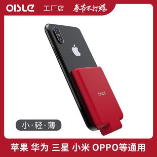 OISLE苹果11 X专用背夹充电宝三星华为P30无线便携小胶囊移动电源
