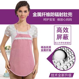 朵朵康防辐射肚兜防辐射服孕妇装正品金属纤维吊带怀孕四季可穿