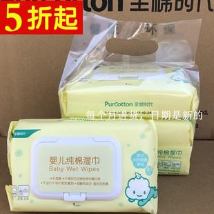 全棉时代 婴儿湿巾带盖 洁肤护肤宝宝湿巾 新生儿湿巾80片/袋X3