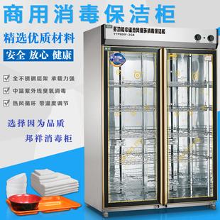 邦祥900F-2GB多功能中温热风循环消毒柜 商用双门餐具衣物毛巾柜