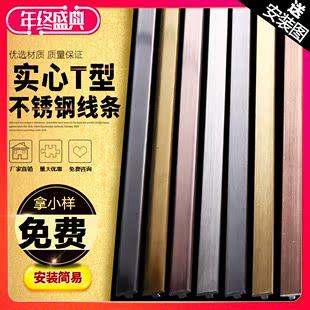 不锈钢线条T型条收边条包边条U型槽封边电视背景墙嵌入式装饰条
