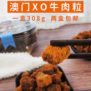 澳门特产手信 xo牛肉干颗粒五香沙爹香辣咖喱牛肉干308g 包邮