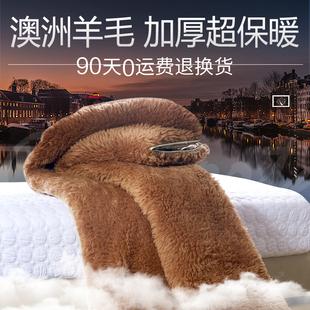 纯澳洲羊毛床垫床褥子加厚保暖垫被 单双人褥子垫子学生宿舍防潮