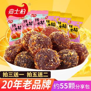嘉士柏陈皮话梅软糖2袋55颗休闲零食品水果结婚散装糖果特产喜糖