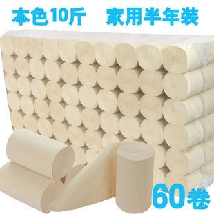 10斤6斤本色卫生纸纸巾卫生纸巾大卷本色卷纸家用卷筒纸厕纸