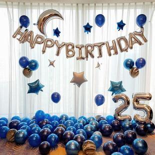 女朋友过生日布置房间成年派对惊喜布置神器房间情人节背景墙装饰
