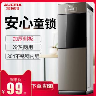 。饮水机家用立式制冷热迷你小型办公室桶装水全自动智能新款