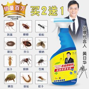 杀虫剂家用床上灭蟑螂蚂蚁跳蚤臭虫药除螨虫驱虫喷雾神器气雾室内