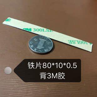 鐵片闆薄現貨新品 背3M膠長方形薄鐵片 鍍鋅闆長條鐵皮 長80*10*0