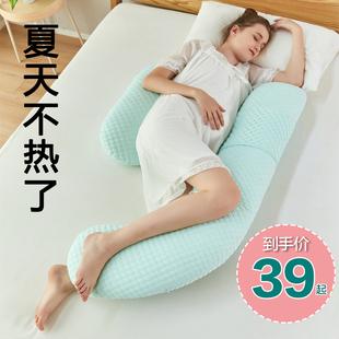 孕妇枕头护腰侧睡枕侧卧靠枕睡垫孕期u型睡枕托腹H睡觉神器床抱枕