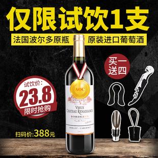 限购1支 法国波尔多原瓶原装进口红酒AOC级干红葡萄酒赤霞珠单支