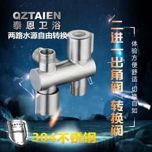 双进水三通转换两进一出双控三角阀热水器二进切换304不锈钢阀门