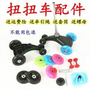 扭扭车配件通用车轮轴承万向轮维修儿童车轮子轴螺丝轱辘方向盘摇