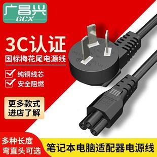 笔记本电源线三孔梅花尾联想惠普宏基华硕戴尔电脑适配器充电线长